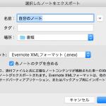 いまさらですが、evernote無料版からicloudのメモにアップグレードして移行した手順